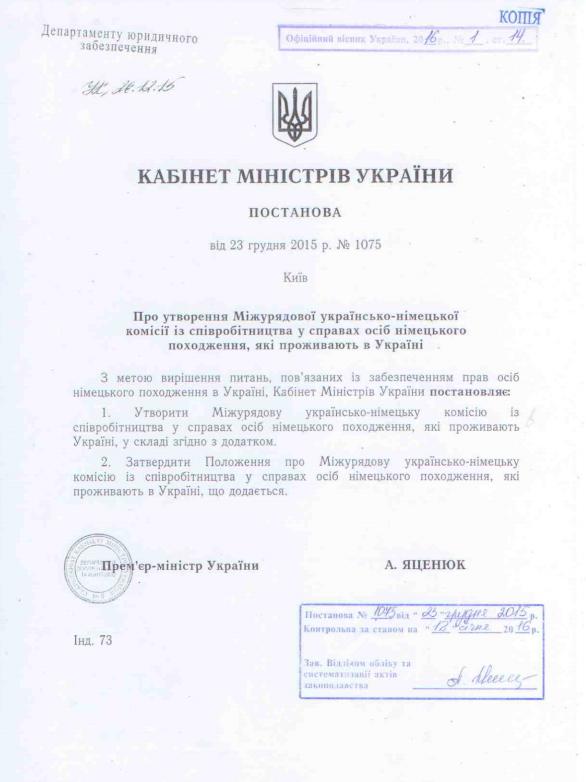Состоялось первое заседание украинско-германской межправкомиссии! фото 1