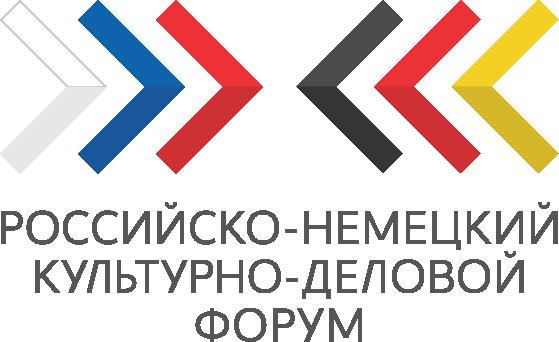 Российско-немецкий культурно-деловой форум: темы, участники, цели фото 1