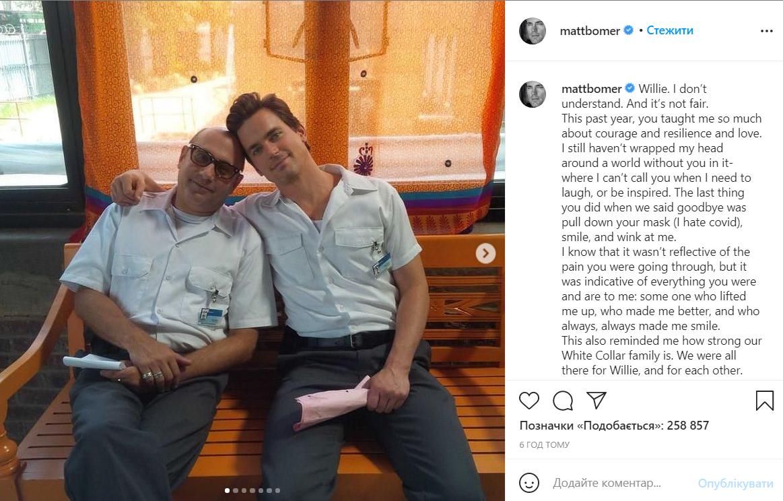 Мэтт Бомер и Вилли Гарсон / Фото: mattbomer / instagram.com