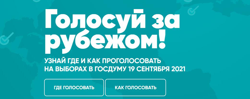 Скриншот сайта «Голосуй за рубежом»: voteabroad.today
