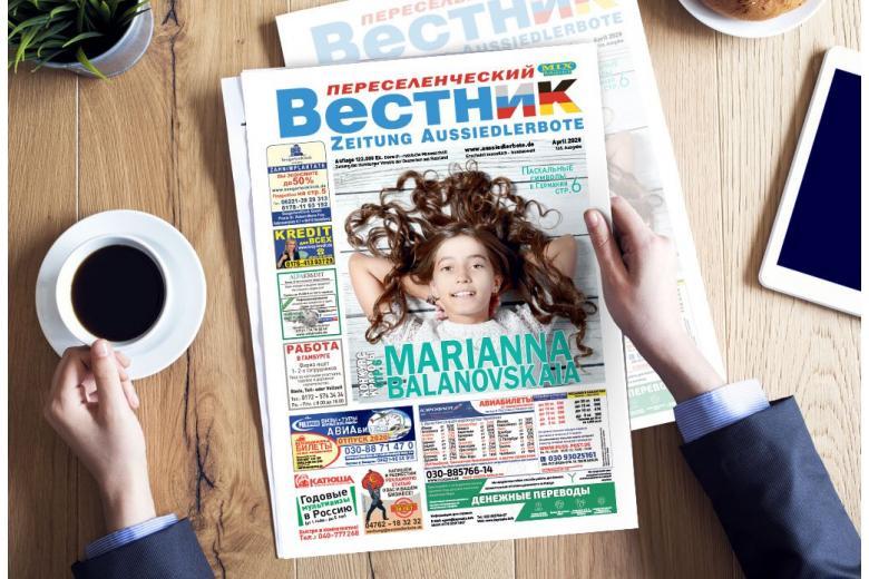 """Апрель 2020 – газета """"Переселенческий Вестник"""" фото 1"""