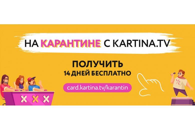 Проводите свободное время вместе с Kartina.TV! фото 1