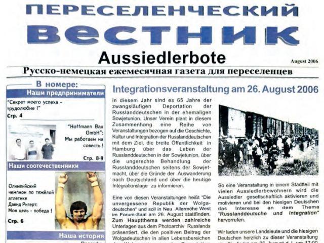 Архивный выпуск! Август 2006 года – газета «Переселенческий вестник» фото 1
