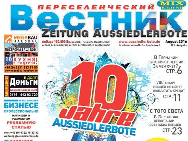 Газета «Переселенческий вестник» принимает поздравления – ей исполняется 10 лет! фото 1