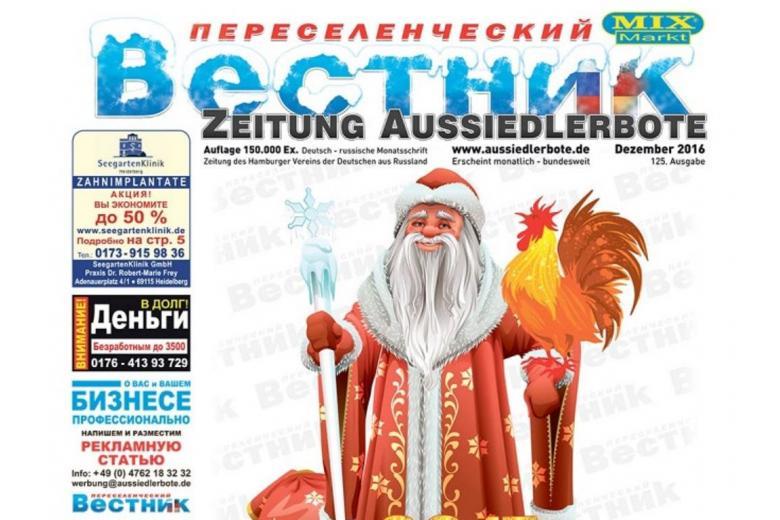 Декабрь 2016 года – газета «Переселенческий вестник» фото 1