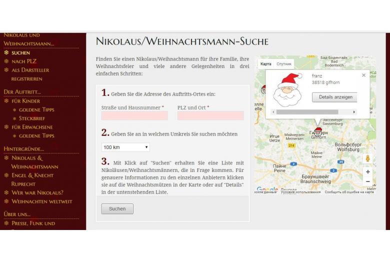 Заказать Санта-Клауса в Германии: где, как, почём?