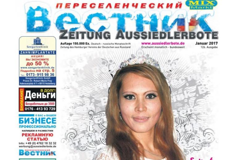Январь 2017 года – газета «Переселенческий вестник» фото 1