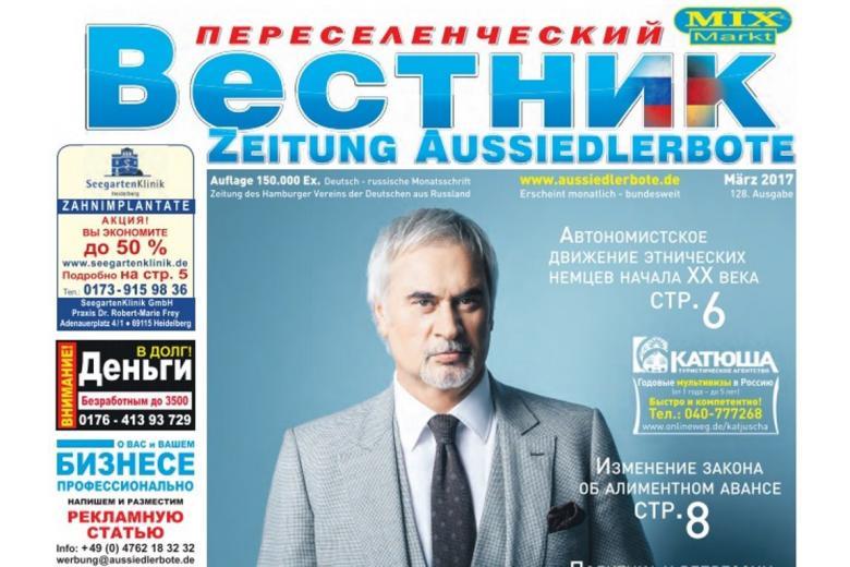 Март 2017 года – газета «Переселенческий вестник» фото 1