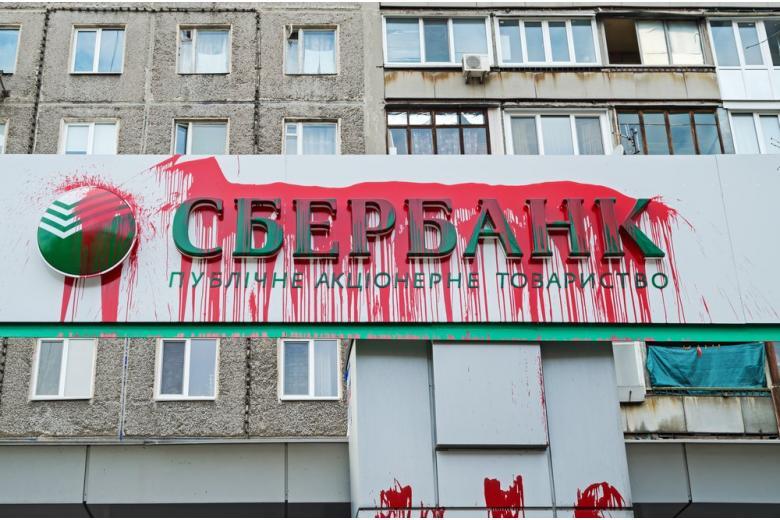 Немецкие банки отмывали российские деньги: а как же санкции? фото 1