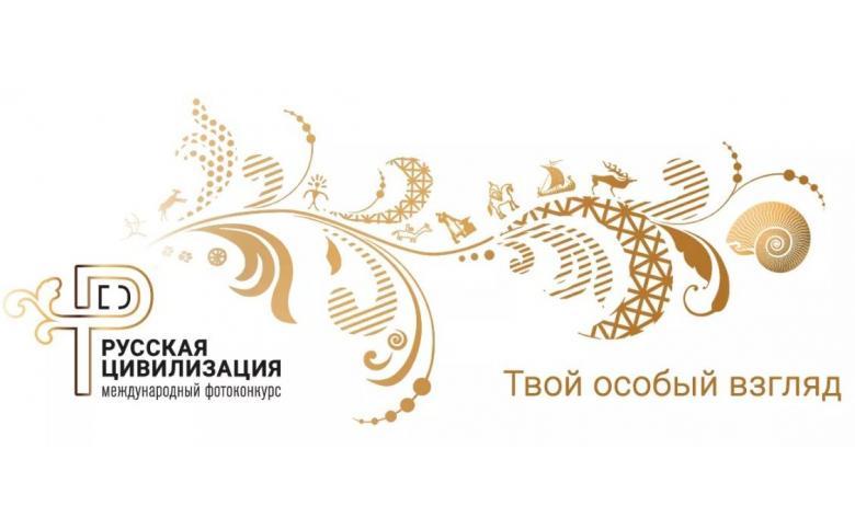 Начался прием работ на I Международный фотоконкурс «Русская цивилизация» фото 1