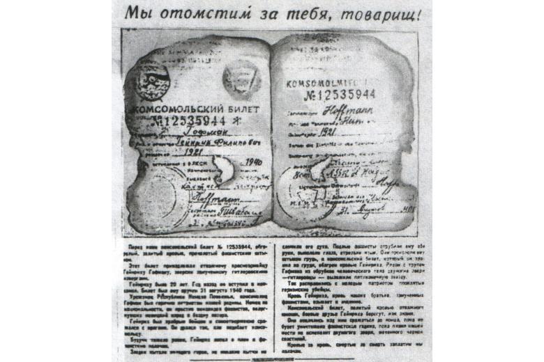 «24 августа 1941 года. Мы отомстим за тебя, товарищ Гофман!».  К 75-летию депортации советских немцев вспоминается… фото 1