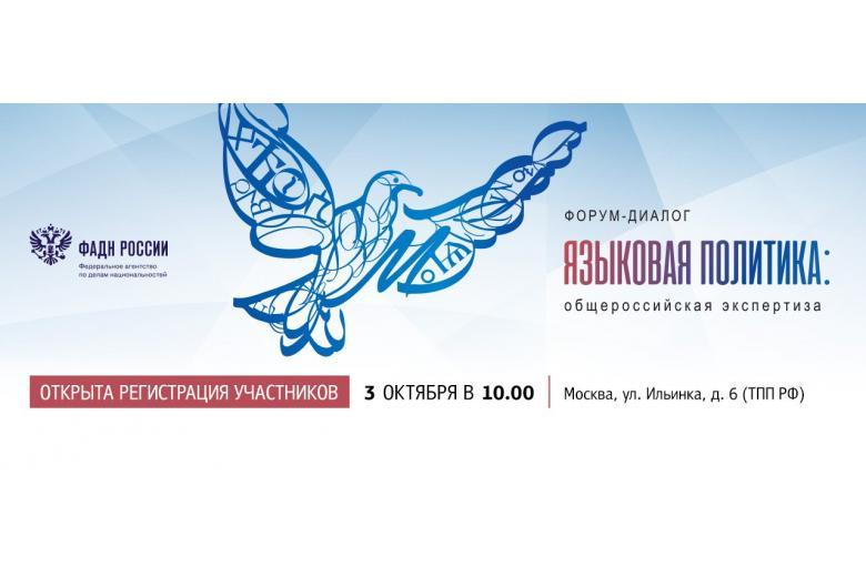 Форум-диалог «Языковая политика: общероссийская экспертиза» пройдет 3 октября в самом центре Москвы фото 1