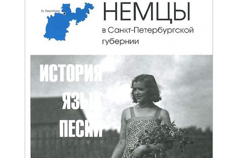 """Рецензия на книгу: """"Немцы в Санкт-Петербургской губернии: история, язык, песни"""" фото 1"""