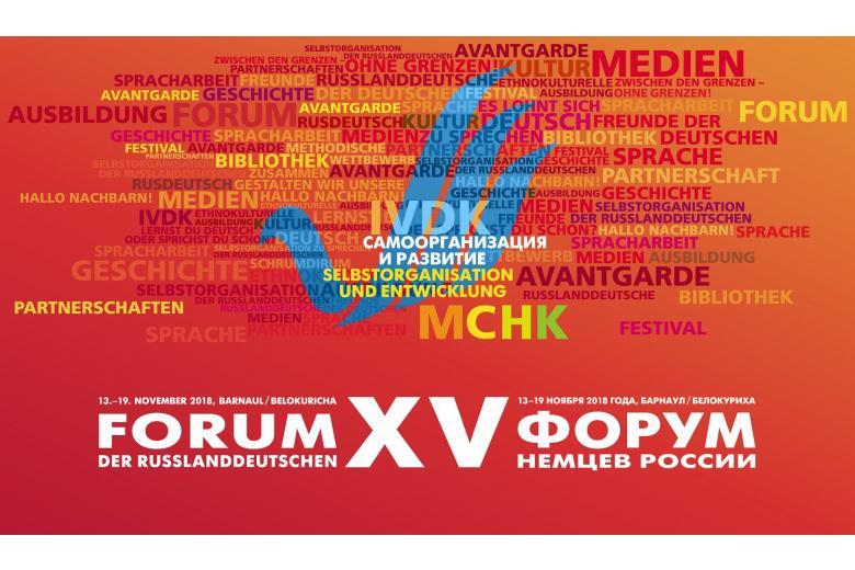 «Самоорганизация иразвитие»: 13 ноября стартует XV Форум немцев России фото 1