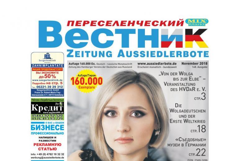 Ноябрь 2018 – газета «Переселенческий Вестник» фото 1