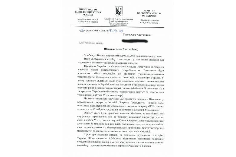 «Германия остается на стороне Украины» фото 2
