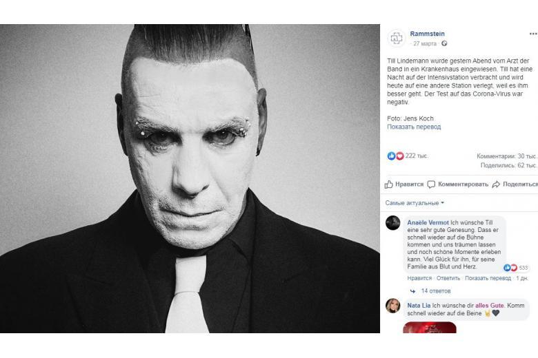 Страница в фейсбук лидера Rammstein