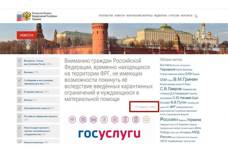 Скриншот с сайта посольства РФ