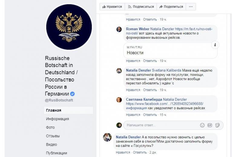 Скриншот с страницы Посольства