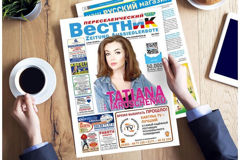 """Май 2020 – газета """"Переселенческий Вестник"""" фото 1"""