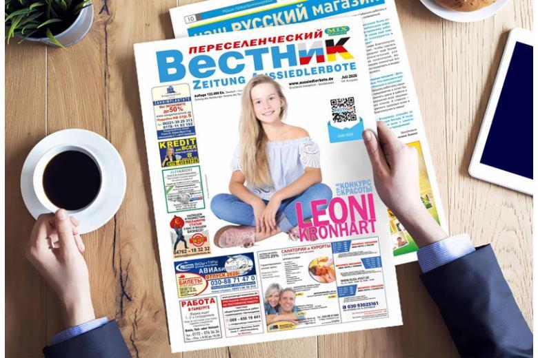 Июль 2020—газета «Переселенческий Вестник» фото 1