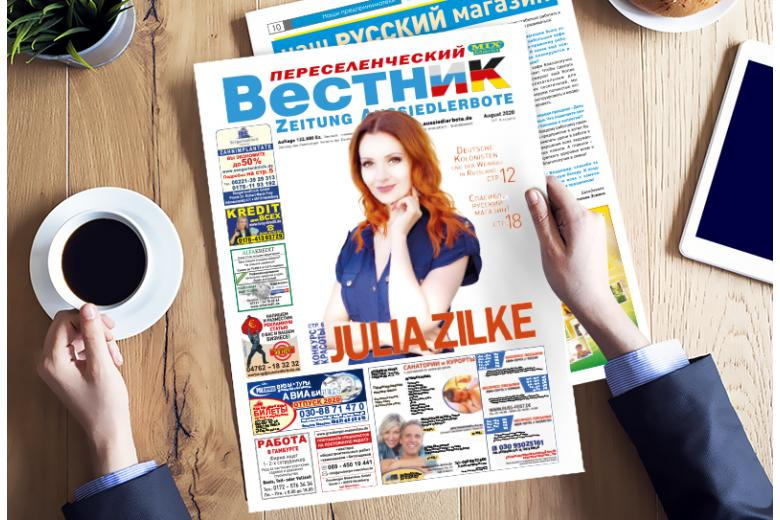 Газета Август 2020 фото