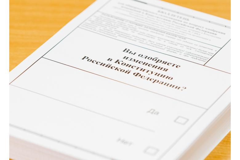 Голосование на референдуме в РФ - результаты огласили фото
