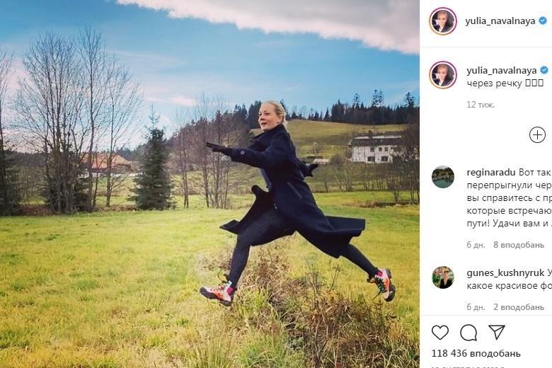 Юлия Навальная вернется в Германию или нет фото