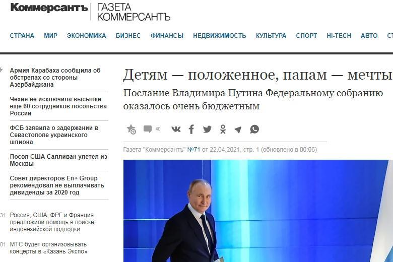 Обращение Путина Фото: скриншот первой страницы издания Коммерсантъ / https://www.kommersant.ru/doc/4782862