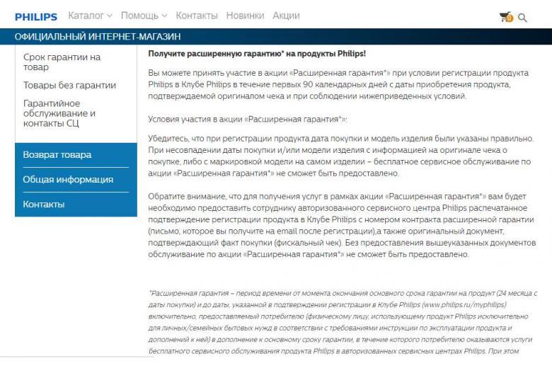 Раздел с гарантией на сайте интернет-магазина Филипс. Скриншот: philips.ru