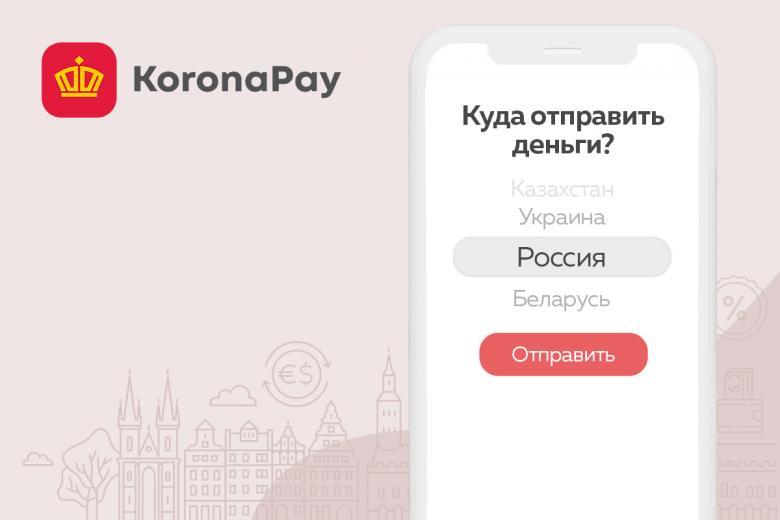 Онлайн-переводы из Германии KoronaPay
