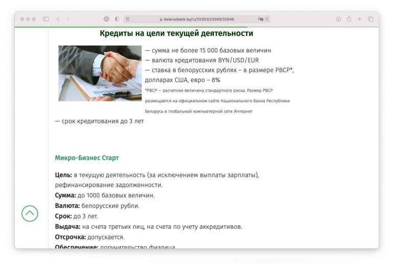 Описание процентной ставки на сайте Беларусбанка. Скриншот: belarusbank.by