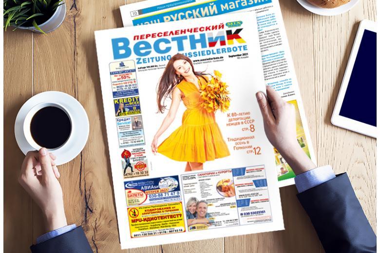 Сентябрь 2021—газета «Переселенческий Вестник» фото 1