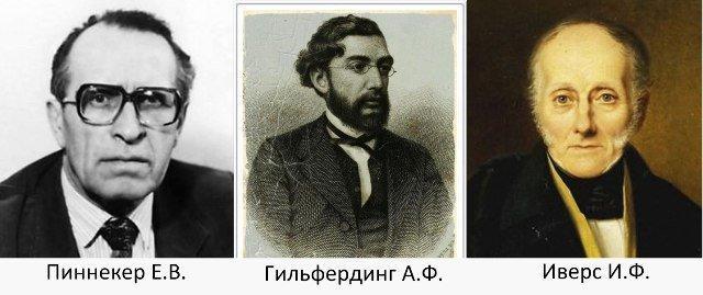 российские немцы Пиннекер Е.В., Гильфердинг А.Ф., Иверс И.Ф. фото
