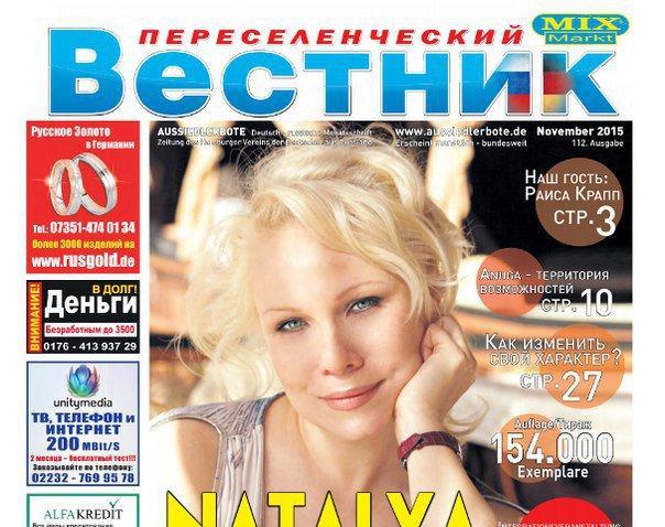 Ноябрь 2015 года – газета «Переселенческий вестник» фото 1