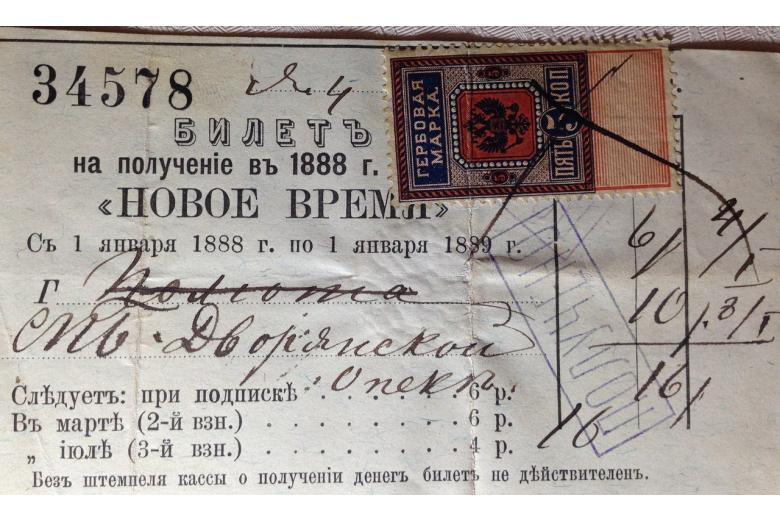 Образ российских немцев в русской прессе накануне Первой мировой войны фото 1
