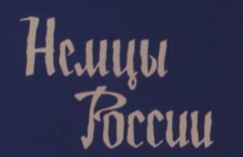 Документальнй фильм «Немцы России» (Москва, 1990 г.) фото 1