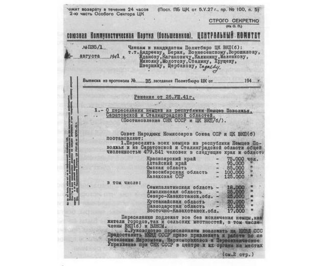 «Бог на нашей стороне!». К 75-летию депортации советских немцев вспоминается…